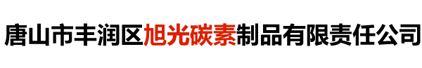 唐山市丰润区旭光碳素制品有限责任公司